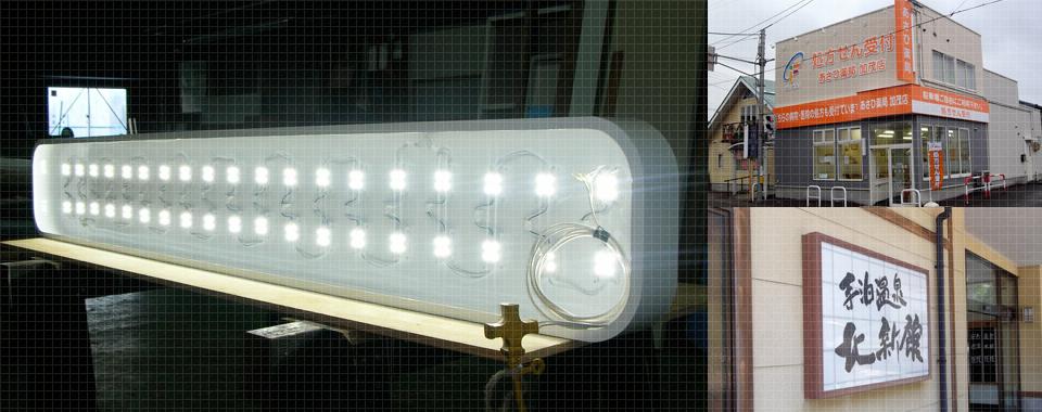 看板製作のアスカ企画│看板製作・デザイン企画・電光掲示板
